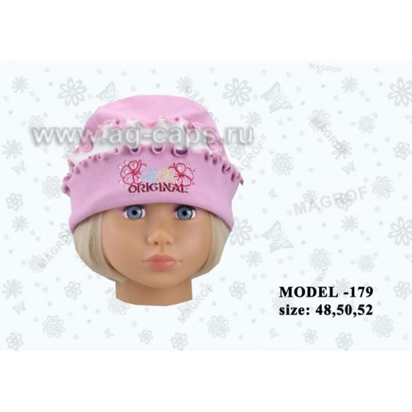 Шапка детская MAGROF kod-179 (одинарный трикотаж) - Фото