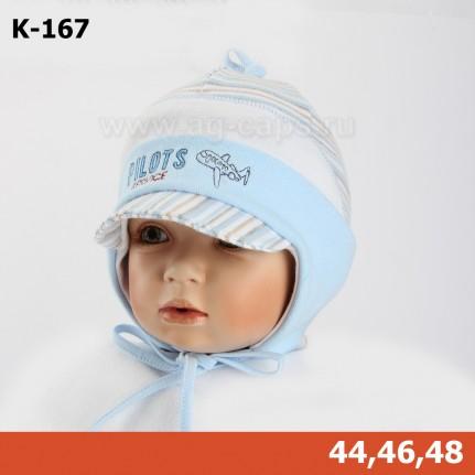 Шапка детская MAGROF BIS K-167 (одинарный трикотаж)