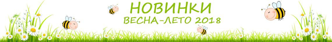 novinki ves-leto-2018
