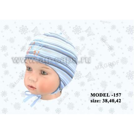 Шапка детская MAGROF kod-157 (одинарный трикотаж) - Фото
