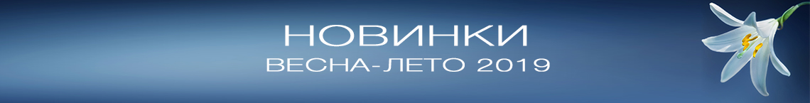 novinki vesna 2019